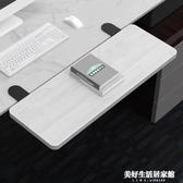 桌面延長板加長免打孔擴展板鍵盤滑鼠手托摺疊電腦桌子延伸板加寬 美好生活