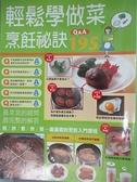 【書寶二手書T9/餐飲_DJH】輕鬆學做菜-烹飪祕訣195_安藤有公子