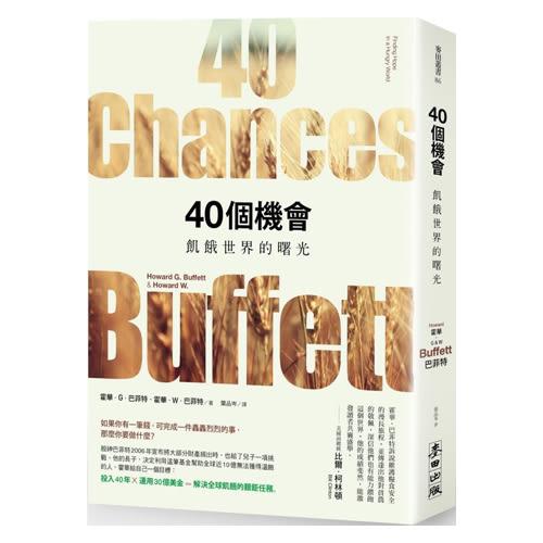 《40個機會:飢餓世界的曙光》