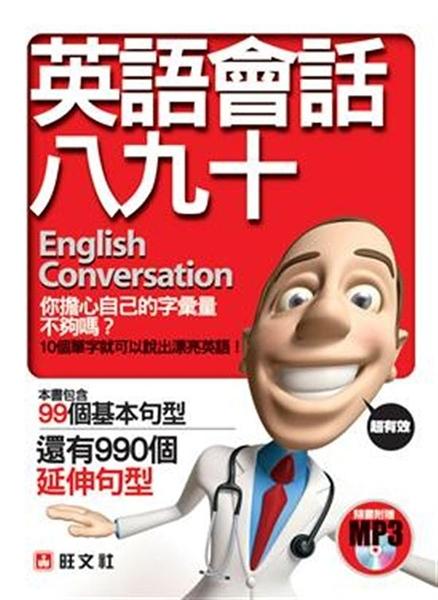 (二手書)英語會話八九十 :English Conversation