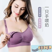 哺乳內衣孕婦文胸懷孕期夏季薄款孕期專用大碼喂奶胸罩聚攏防下垂【風鈴之家】