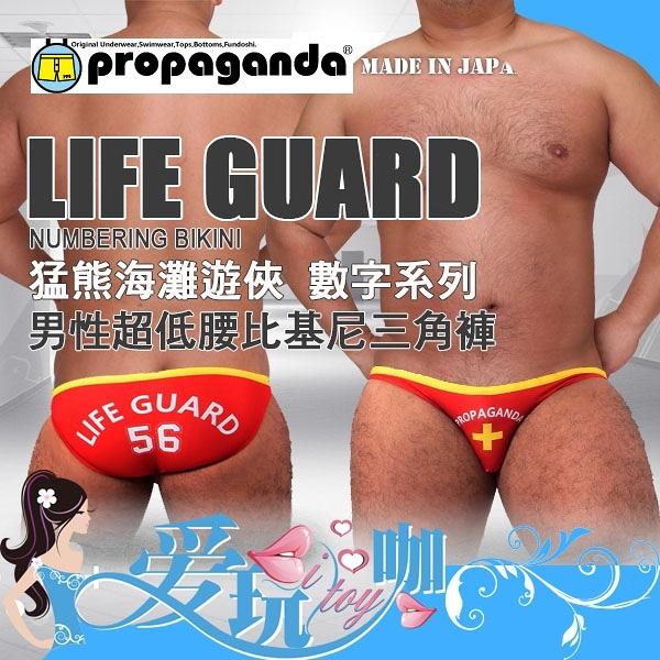 ● M號 ● 日本 PROPAGANDA 猛熊海灘遊俠 數字系列 男性超低腰比基尼三角褲 LIFE GUARD numbering bikini