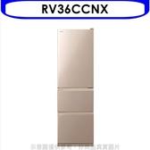 《X折》日立【RV36CCNX】331公升三門(與RV36C同款)冰箱CNX星燦金