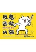 反應過激的貓:明信片分享書