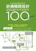 (二手書)舒適隔間設計100例:從小房變大房、從少房變多房、讓空間機能更強的格局..