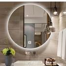 化妝鏡 智慧鏡子圓形浴室鏡化妝鏡led燈防霧鏡衛生間觸摸屏壁掛式衛浴鏡
