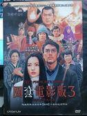 挖寶二手片-H08-064-正版DVD*日片【圈套:電影版3】-仲間由紀惠*阿部寬