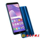 ※南屯手機王※華為 HUAWEI Y7 Prime 2018 5.99吋 3G/32G 雙鏡:13MP+2MP【宅配免運費】
