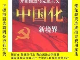 二手書博民逛書店開拓推進馬克思主義中國化的新境界罕見專著 趙小芒著 kai tuo tui jin ma ke si zhu yi