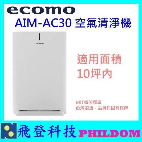 飛登科技 ECOMO AIM-AC30空氣清淨機  台灣製 AIMAC30  AC30空氣清淨機 另有3M空氣清淨機