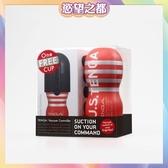 官方正品 自慰器 限量禮盒組 日本TENGA 電動真空吸吮控制器 TOC-101US+真空吸吮器