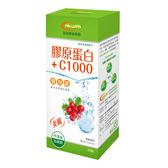我的健康專研膠原C發泡錠20錠-莓果風味 【康是美】