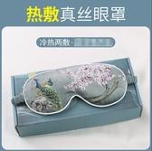 蒸汽眼罩真絲usb充電加熱熱敷睡眠睡覺緩解疲勞發熱眼睛罩眼貼罩 滿天星