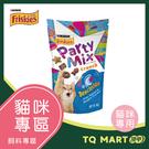 喜躍Party Mix海洋鮮味香酥餅【TQ MART】