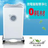 0耗材│博士韋爾Bosswell【抗敏滅菌系列】空氣清淨機--ZB01-300銀色