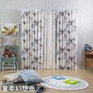【訂製】客製化 窗簾 童年幻想曲 寬201~270 高50~150cm 台灣製 單片 可水洗 厚底窗簾