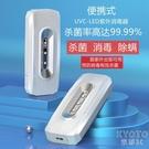 UVC手持紫外線消毒燈強磁廁所馬桶殺菌迷你家用外出便攜式消毒器 防疫必備