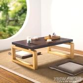 茶几桌簡約榻榻米茶拼色實木幾陽台飄窗小茶幾實木和室幾桌現代炕桌CY『新佰數位屋』