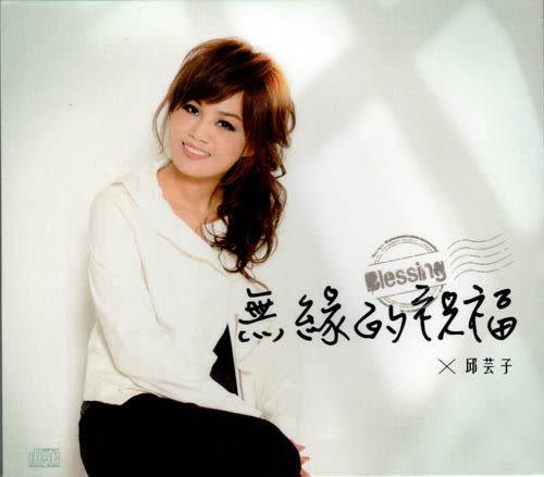 邱芸子 無緣的祝福 CD(購潮8)