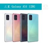 Samsung Galaxy A51 128G 贈原廠薄型背蓋+9H玻璃貼 6.5吋 八核心 智慧型手機 24期0利率 免運費