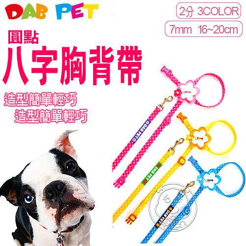 【培菓平價寵物網】《DAB PET》2分 圓點8字胸背帶 (3款顏色)