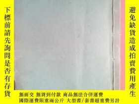 二手書博民逛書店罕見增刪算法統宗卷七-卷十二民國線裝書24125 出版1912
