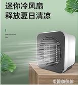 水冷扇 USB空調扇制冷小空調迷你冷風扇冷風機家用臥室桌面宿舍小型水冷 快速出貨YYJ