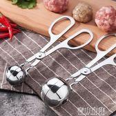 肉丸子制作器肉丸模具家用DIY做魚丸飯團炸丸子模具商用 青山市集