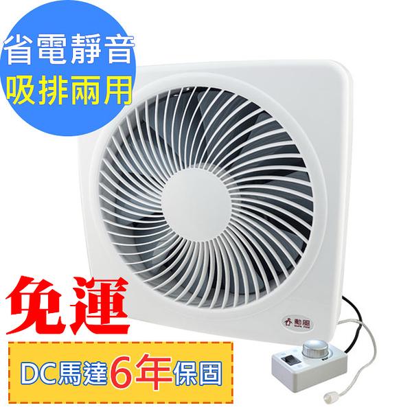 最便宜勳風14吋變頻DC旋風式節能吸排扇(HF-B7214)-旋風防護網設計