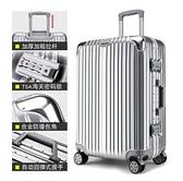 鋁框行李箱萬向輪女24寸26密碼旅行皮箱子韓版大容量學生拉桿箱男 韓美e站