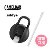 美國CamelBak eddy+兒童系列瓶蓋吸管替換組 黑色 水壺配件