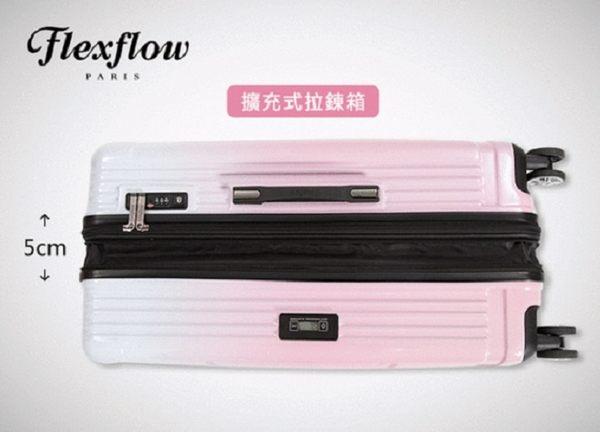 Flexflow 里爾系列 法國精品智能秤重 夢幻色票 19吋 防爆拉鍊 容量可加大 旅行箱 行李箱 登機箱