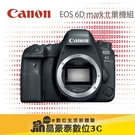 【買就送原廠電池!再折4000元!】分期0利率 Canon EOS 6D Mark II 6D2 BODY 單機身 公司貨