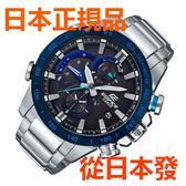 免運費 日本正規貨 CASIO 卡西歐 EDFICE EQB-800DB-1AJF 太陽能智能手機鏈接功能手錶 時尚商务男錶