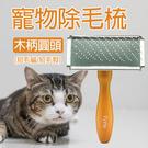 【富樂屋】寵物除毛梳-木柄圓頭