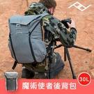【限時優惠】30L 象牙灰 公司貨 魔術使者攝影後背包 PEAK DESIGN PeakDesign (ˊ材積無法超取)