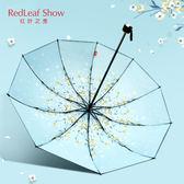 雨傘 紅葉雨傘女折疊大號小清新太陽傘黑膠防曬防紫外線晴雨兩用遮陽傘 2色