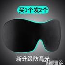 眼罩 3D眼罩睡眠遮光男士女緩解眼疲勞護眼專用眼睛睡覺可愛禁欲系夏季 曼慕