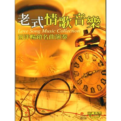 老式情歌音樂CD (10片裝)