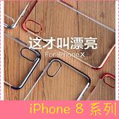 【萌萌噠】iPhone 8 / 8 plus SE2 個性創意日韓情侶款 三節電鍍軟邊框 全包防摔透明軟殼 手機殼