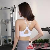 運動內衣 女防震定型性感可調整勾扣跑步健身訓練瑜伽文胸【8折下殺】