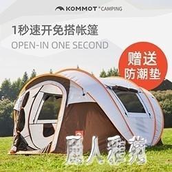 帳篷1秒速開帳篷戶外全自動免搭5-8人加厚防雨防曬露營室內帳篷『麗人雅苑』