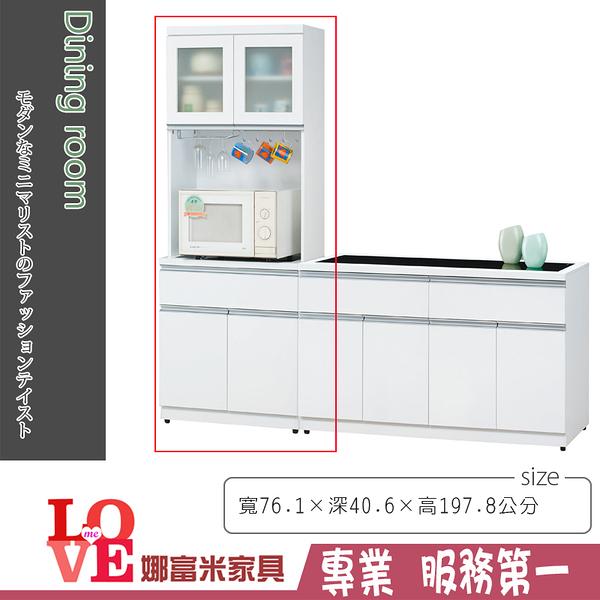 《固的家具GOOD》704-5-AM 貝拉白色2.5尺碗碟櫃/全組【雙北市含搬運組裝】