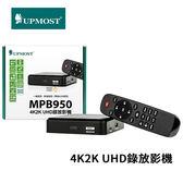 UPMOST 登昌恆 MPB950 4K2K UHD錄放影機