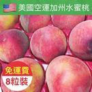 【綠安生活】美國空運加州水蜜桃禮盒1盒 ...