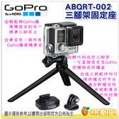 GoPro ABQRT-002 三腳架 固定座 Tripod Mounts 適用 HERO7 HERO6 HERO8