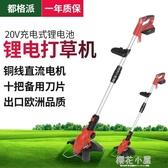 割草機都格派充電式小型剪草機電動割草機家用除草機鋰電草坪修剪打草機QM 『櫻花小屋』