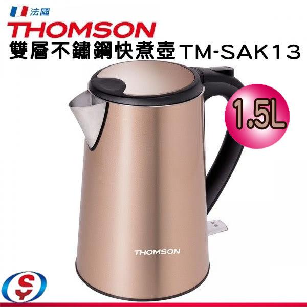 【信源電器】1.5L【THOMSON 雙層不鏽鋼快煮壺】TM-SAK13/TMSAK13