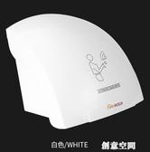 全自動感應烘手器酒店衛生間烘手機高速干手器洗手間烘干機干手機 220V NMS 創意空間