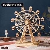 若態RO來新款木質3D模型手拼八音樂盒diy心動摩天輪創意飾品招財